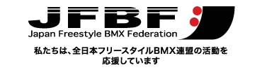 全日本フリースタイルBMX連盟